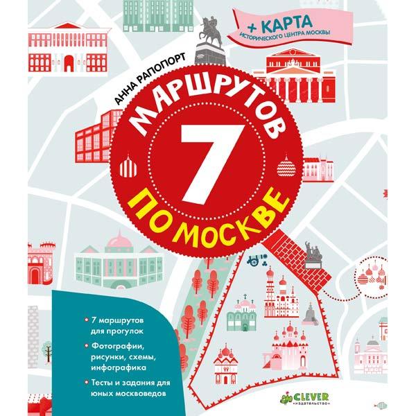 Книга для детей Clever 7 маршрутов по Москве clever книга математика занимательный тренажёр я уверенно считаю с 5 лет