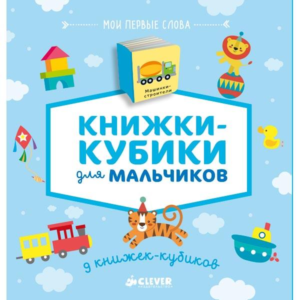 Книга для детей Clever 9 книжек-кубиков (нов.).Книжки-кубики для мальч.