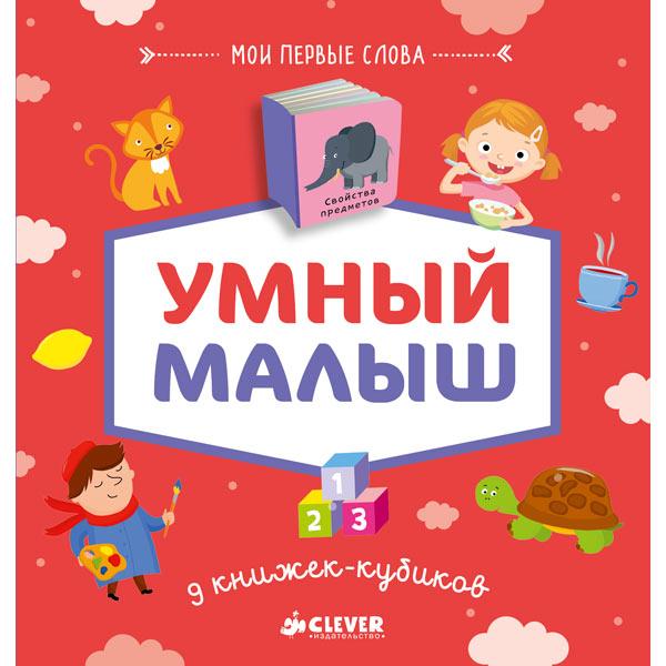 Книга для детей Clever 9 книжек-кубиков (нов.).Умный малыш агхора 2 кундалини 4 издание роберт свобода isbn 978 5 903851 83 6