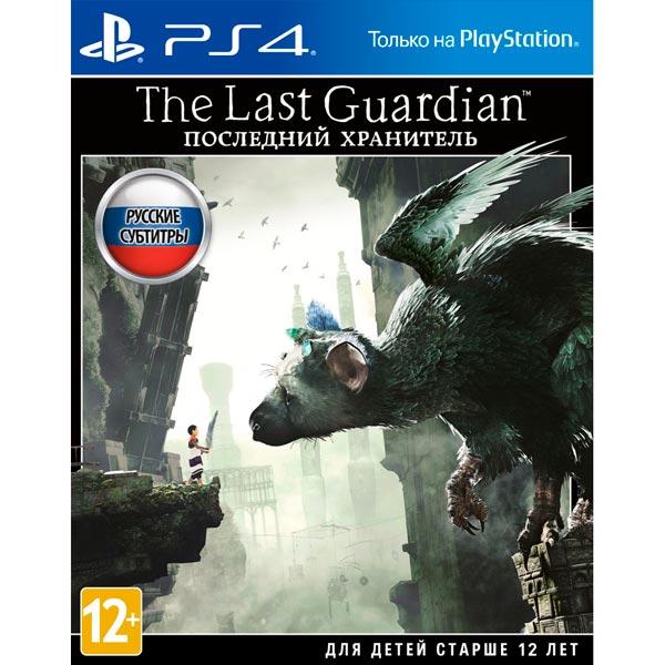 Видеоигра для PS4 . Последний Хранитель