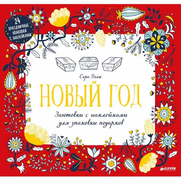 Книга для детей Clever Новый год.Заготовки с наклейками для уп.подарков книга для детей clever открытки раскраски с конверт и наклейками на все