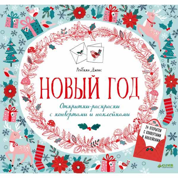 Книга для детей Clever Открытки-раскраски с конверт.и наклейками на все новый год открытки раскраски с конвертами и наклейками издательство клевер ут 00018971