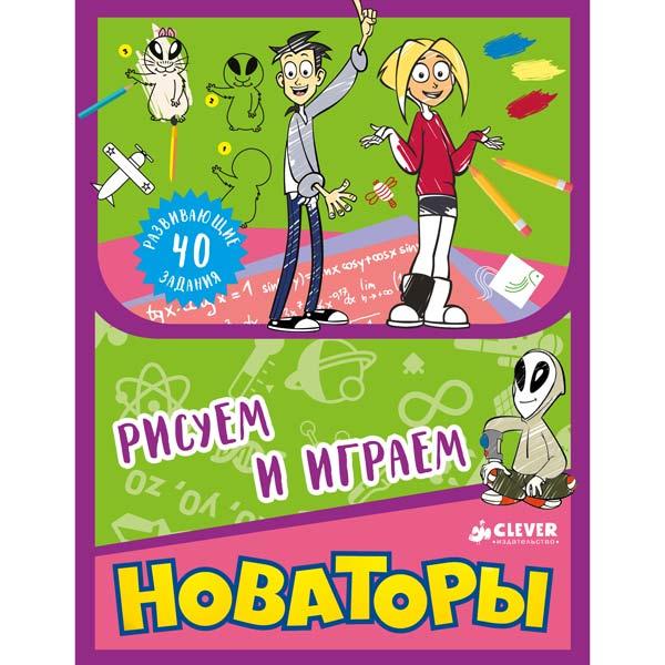 Книга для детей Clever Новаторы. Рисуем и играем