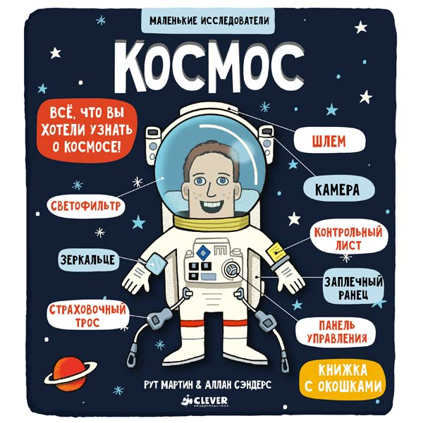 Книга для детей Clever Маленькие исследователи. Космос книга для детей clever лес круглый год