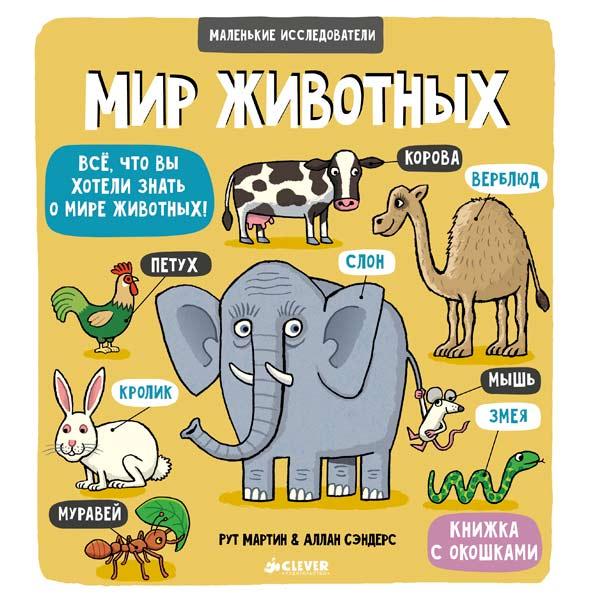 Книга для детей Clever Маленькие исследователи. Мир животных познаю мир для одаренных детей 4 5 лет