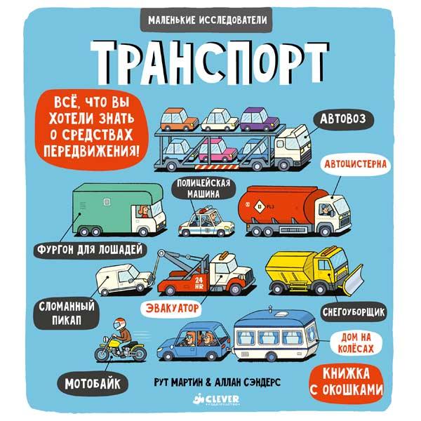 Clever, Книга для детей, Маленькие исследователи. Транспорт