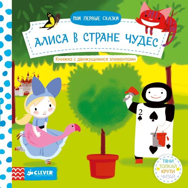 Книга для детей Clever Мои первые сказки. Алиса в стране чудес