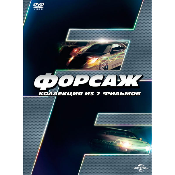 Dvd-диск ., Форсаж 1-7