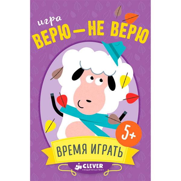 Книга для детей Clever Верю - не верю. Время играть! clever книга математика занимательный тренажёр я уверенно считаю с 5 лет