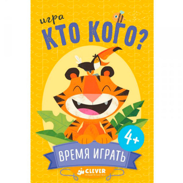 Книга для детей Clever Кто кого? Время играть!