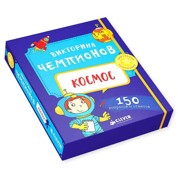 Книга для детей Clever Викторина чемпионов. Космос. Время играть! clever книга 7 семей время играть с 5 лет