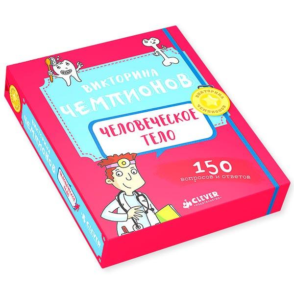 Книга для детей Clever Викторина чемпионов. Человеч.тело. Время играть!