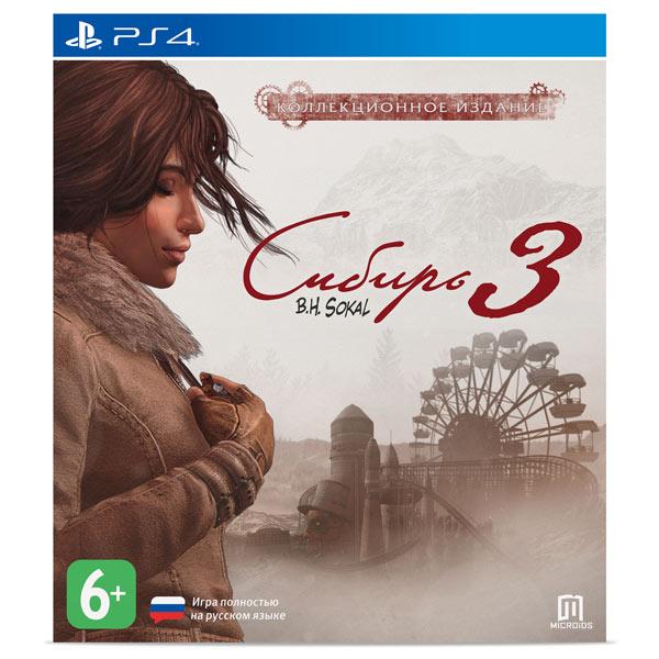 Видеоигра для PS4 . Сибирь 3 видеоигра для ps4 just dance 2018
