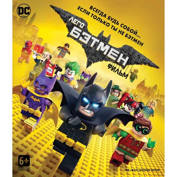 Blu-ray диск . Лего фильм:Бэтмен