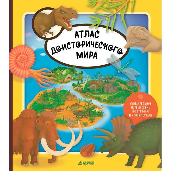 Книга для детей Clever Атлас доисторического мира николай непомнящий 100 великих тайн доисторического мира