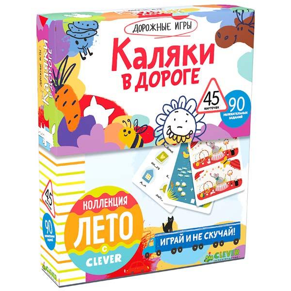 Книга для детей Clever Каляки в дороге