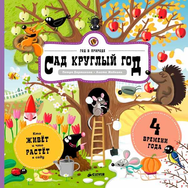 Книга для детей Clever Сад круглый год рисуем пальчиками 5 7 лет 6 уровень узорова о в нефедова е а clever
