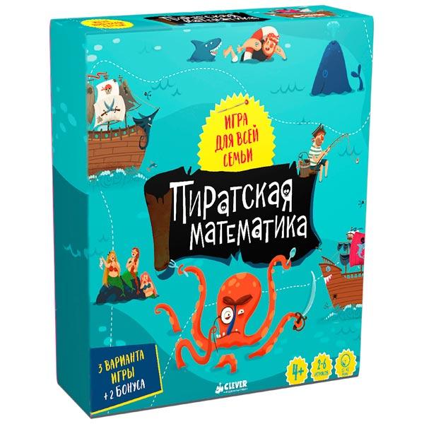 Книга для детей Clever Пиратская математика. Время играть! clever книга математика занимательный тренажёр я уверенно считаю с 5 лет