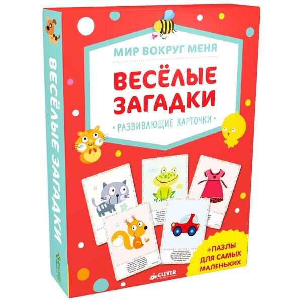 Книга для детей Clever Мир вокруг меня. Веселые загадки clever