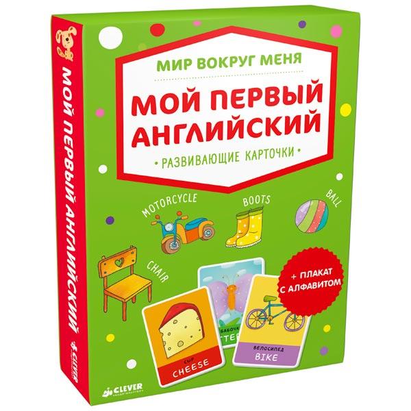 Книга для детей Clever Мир вокруг меня.Мой 1й английский.Развив.карточки агхора 2 кундалини 4 издание роберт свобода isbn 978 5 903851 83 6