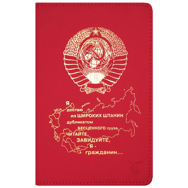 Чехол для электронной книги Vivacase Soviet Red универсальный 6 (VUC-CSV06-R)