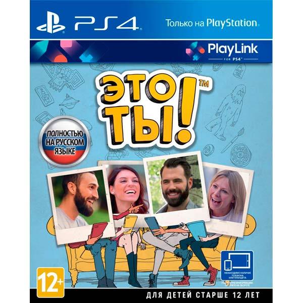 Видеоигра для PS4 . Это ты!