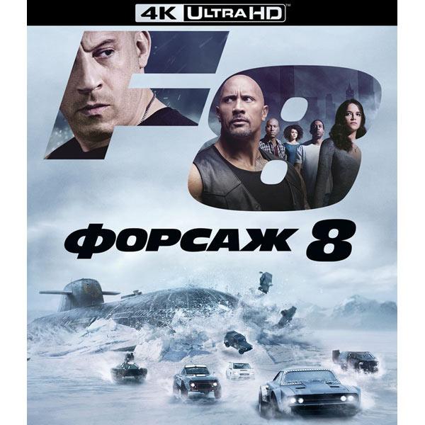4K Blu-ray диск . Форсаж 8 двойной форсаж blu ray