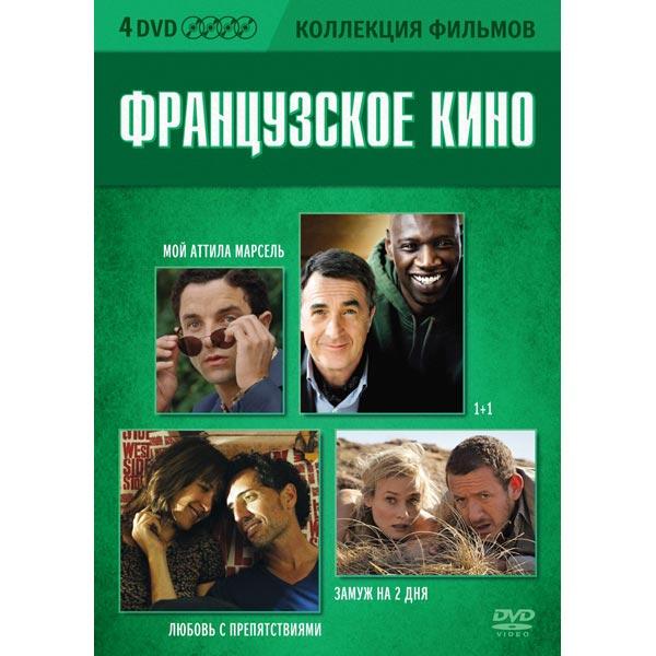 Dvd диск коллекция фильмов французское кино 4 Dvd отзывы