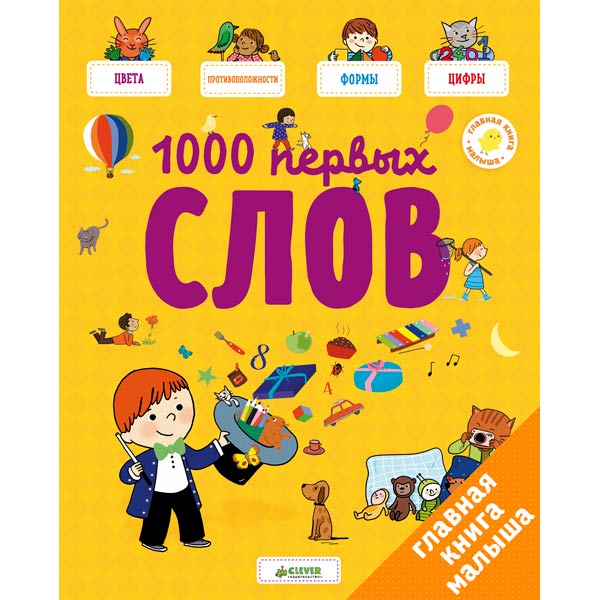 Книга для детей Clever ГКМ. Главная книга малыша. 1000 первых слов книга для детей clever открытки раскраски с конверт и наклейками на все