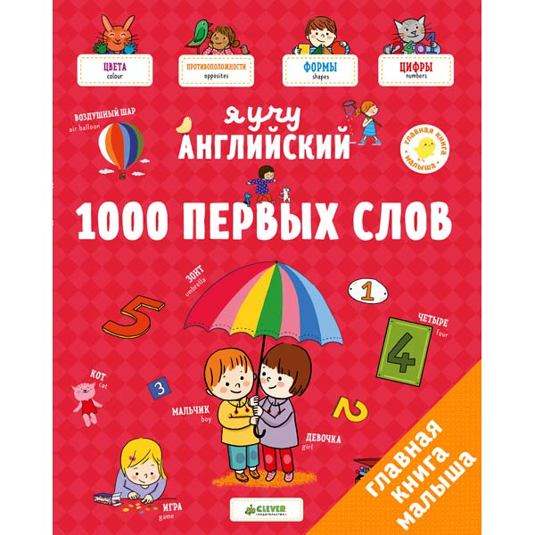 Книга для детей Clever ГКМ Я учу англ. 1000 первых слов дневник первых слов ребенка