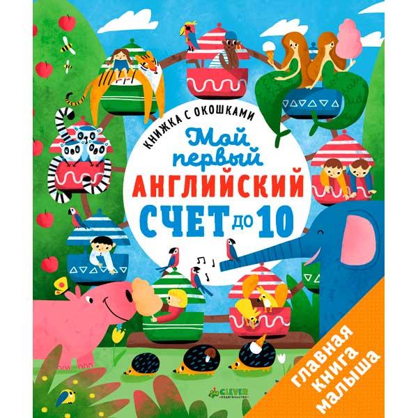 Книга для детей Clever ГКМ.Книж.с окош.Мой 1й англСчет до 10/Карякина О.