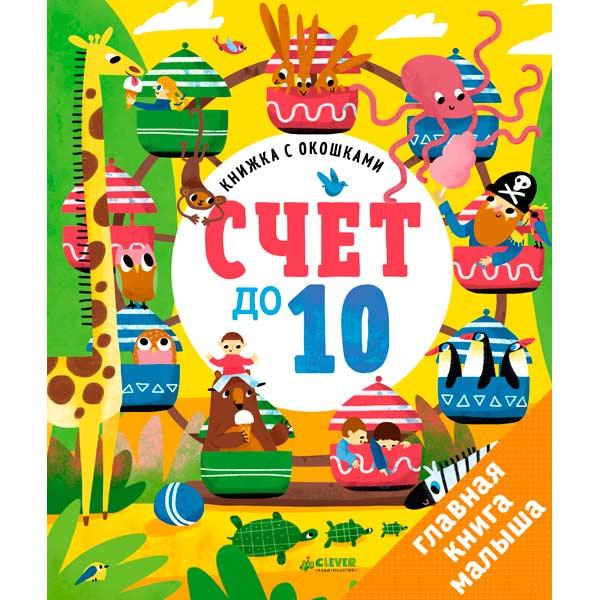 Книга для детей Clever ГКМ. Книжка с окошками. Счет до 10/Карякина О.