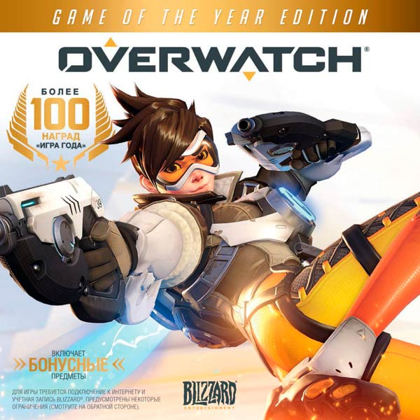 Видеоигра для PC . Overwatch: Game of the Year Edition игра софтклаб borderlands game of the year