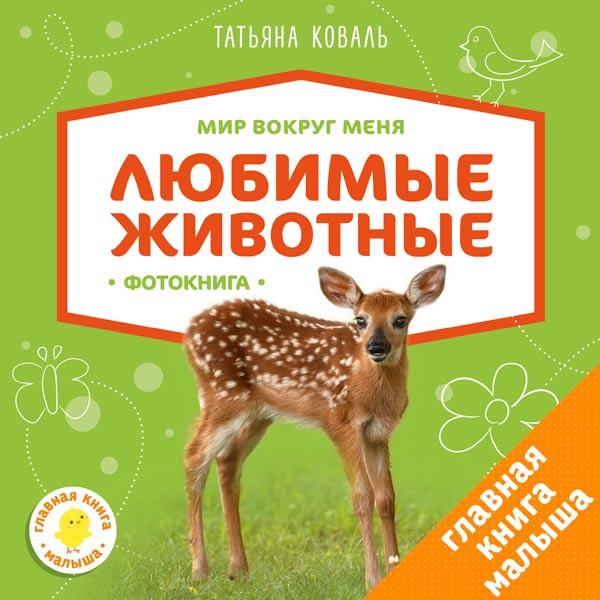 Книга для детей Clever ГКМ. Мир вокруг меня. Любимые животные. Фотокнига конструкторы clever мой маленький конструктор тетрадь домашние животные