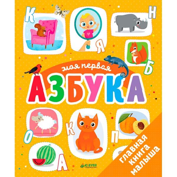 Книга для детей Clever ГКМ. Первые книжки малыша. Моя первая азбука