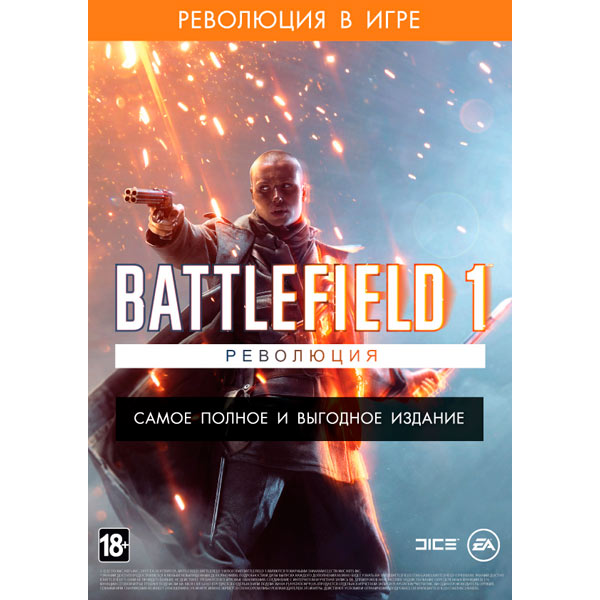 Видеоигра для PS4 . Battlefield 1 Revolution Edition