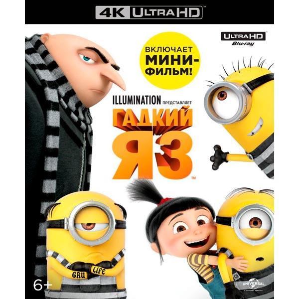 4K Blu-ray диск . Гадкий я 3 гадкий я 2 3d blu ray