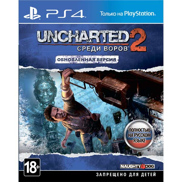 Видеоигра для PS4 . Uncharted 2: Среди воров uncharted 4 путь вора игра для ps4