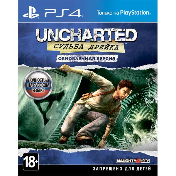 Видеоигра для PS4 . Uncharted: Судьба Дрейка брелок uncharted 4 game coin