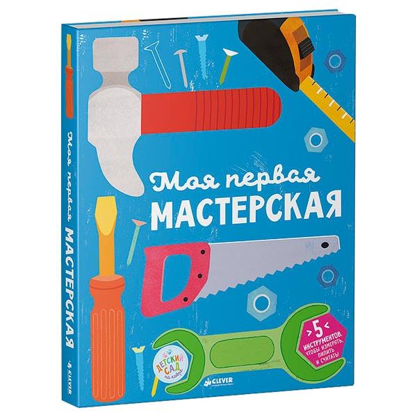 Книга для детей Clever Моя первая мастерская clever книга математика занимательный тренажёр я уверенно считаю с 5 лет