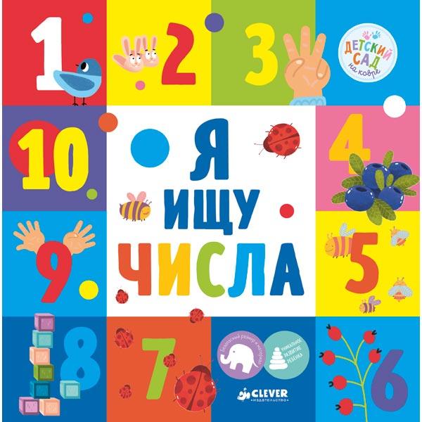 Книга для детей Clever Я ищу числа clever книга математика занимательный тренажёр я уверенно считаю с 5 лет
