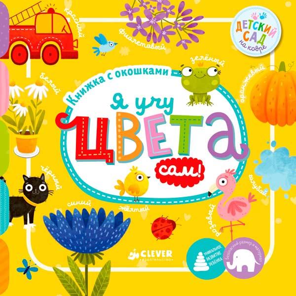 Книга для детей Clever Я учу цвета сам! агхора 2 кундалини 4 издание роберт свобода isbn 978 5 903851 83 6