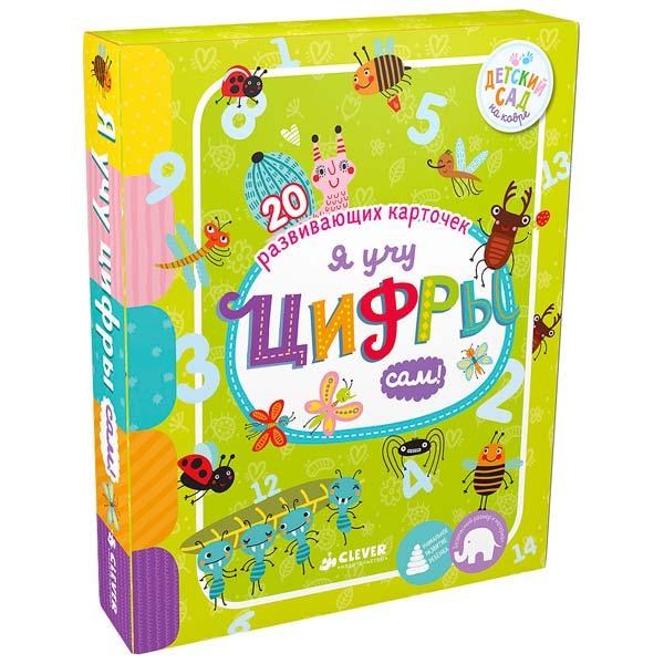 Книга для детей Clever Я учу цифры сам! мы строим игрушечный город макурова т clever