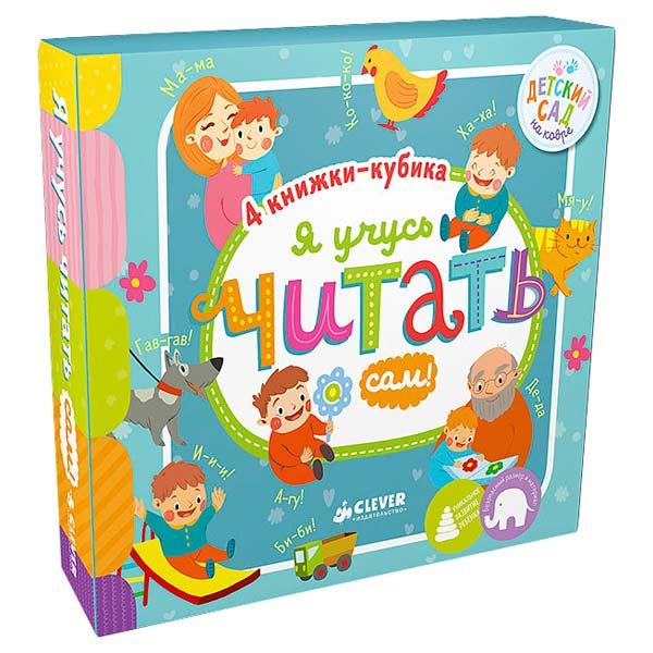 Clever, Книга для детей, Я учусь читать сам!