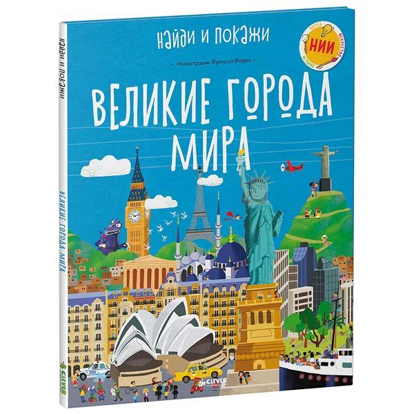 Книга для детей Clever Великие города мира