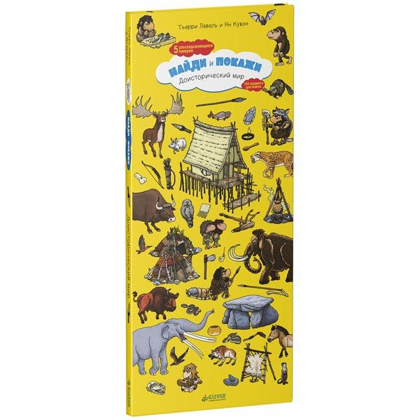 Clever, Книга для детей, Доисторический мир. Найди и покажи