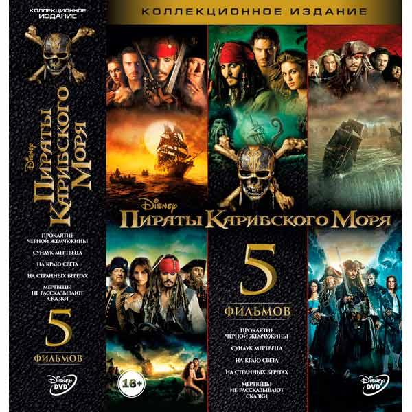 Dvd-диск ., Пираты Карибского Моря
