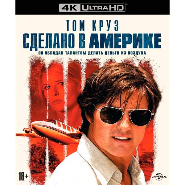 4K Blu-ray диск . Сделано в Америке (2017)