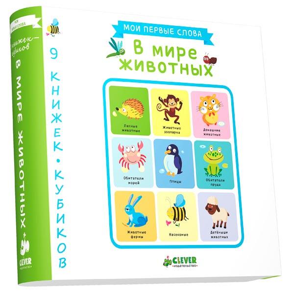 Книга для детей Clever 9 книжек-кубиков. В мире животных