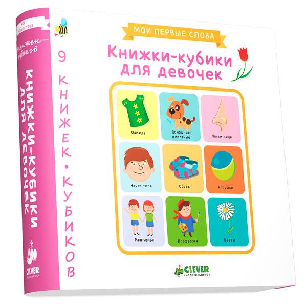 Книга для детей Clever 9 книжек-кубиков. Книжки-кубики для девочек cute n clever плакат а2 для девочек мой первый год